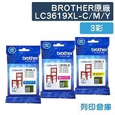 原廠墨水匣 BROTHER 3彩 高容量 LC3619XLC/LC3619XLM/LC3619XLY /適用 J2330DW/J2730DW/J3530DW/J3930DW