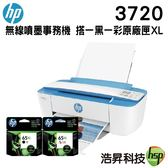 【搭65XL原廠墨水匣一黑一彩 ↘3399元】HP DeskJet 3720 無線噴墨複合機 登入送禮卷
