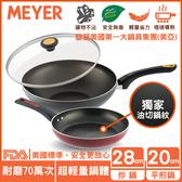 MEYER美國美亞-油切健康礦石不沾鍋3件組-28炒鍋+20平煎鍋