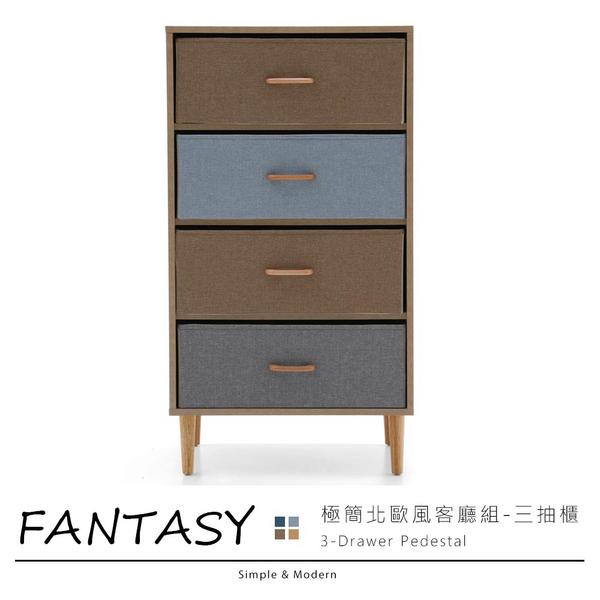 Fantasy范特西北歐風四抽櫃/收納櫃/斗櫃(DIY商品)【obis】
