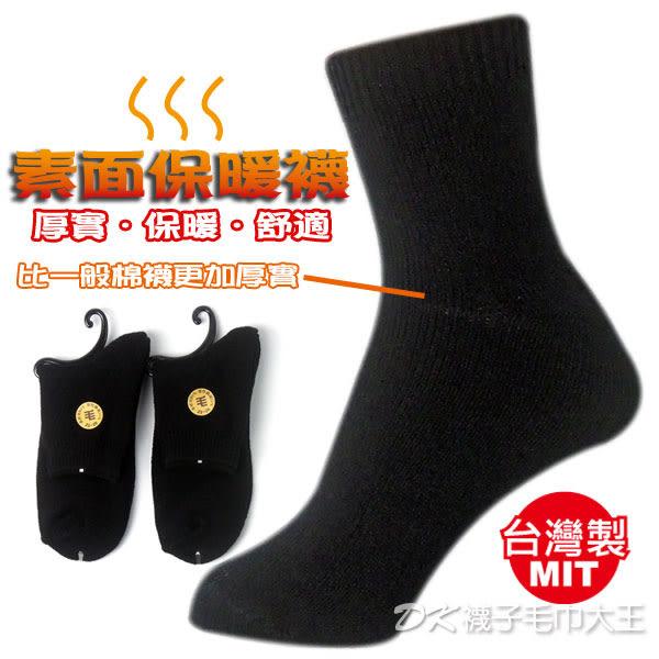 素面保暖襪 男女適用 ~DK襪子毛巾大王