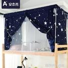 蚊帳學生宿舍下鋪床簾上鋪寢室遮光布一體式單人床兩用簾子