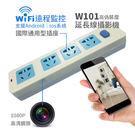 (認證新品) *W101延長線針孔攝影機WIFI手機監看無線針孔攝影機遠端監視器/非小米監視器竊聽器