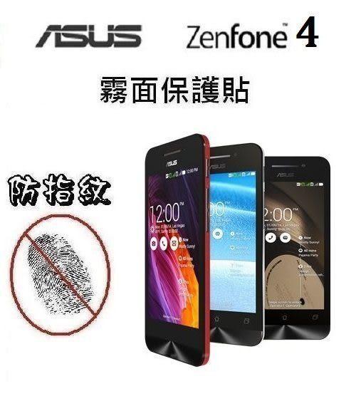 華碩 ASUS ZenFone4 ZenFone 4 保護貼 螢幕保護貼 霧面 防指紋 免包膜了 A400CG【采昇通訊】