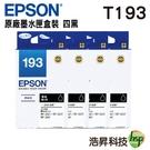 EPSON T193150 (T193)  四黑 原廠盒裝墨水匣 WF-2521/WF-2631/WF-2651/WF-2531