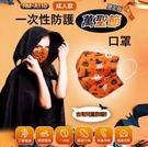 『時尚監控館』 口罩 RM-A110 一次性防護萬聖節口罩 50入/包 3層過濾 熔噴布 高效隔離汙染 (非醫療)