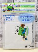 【震撼精品百貨】KeroKeroKeroppi 大眼蛙-三麗鷗大眼蛙日本棉布抗菌口罩#06660