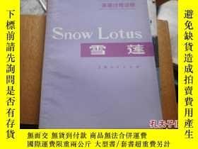 二手書博民逛書店英語註釋讀物罕見雪蓮 上海人民Y25254 上海人民出版社 上海