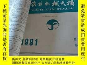 二手書博民逛書店罕見農業機械文摘1991年第4.5.6期合訂本Y365365