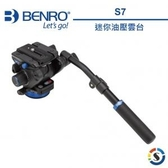 【聖影數位】Benro 百諾 S7 鎂鋁合金迷你油壓雲台 載重7KG  【公司貨】 雲台快板QR6