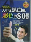 【書寶二手書T8/財經企管_JNJ】人生從黑白變彩色的80捷徑_蔣林