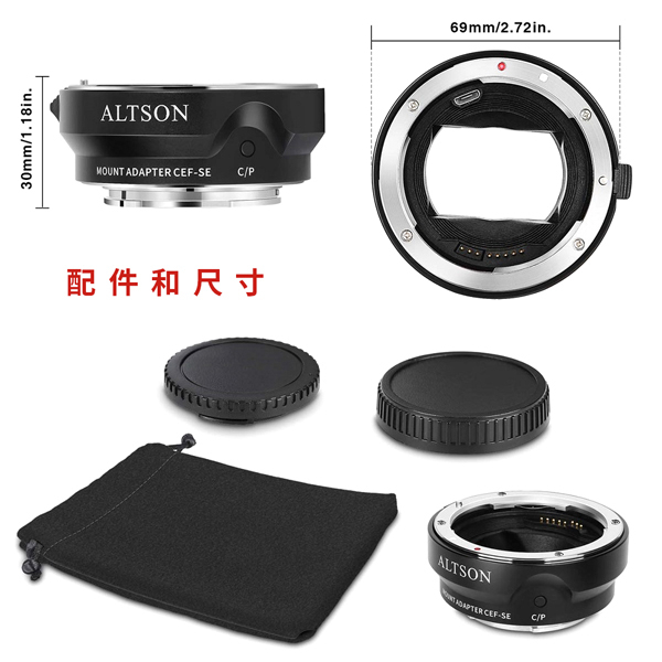 奧特遜 Altson CEF-SE 自動對焦 (canon EF / EF-S鏡頭 ) for sony E-mount A9 A7RIV A7RIII A6500 A6400