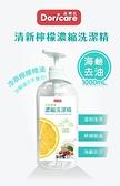 清新檸檬濃縮洗潔精(1000mlX3瓶)-箱購