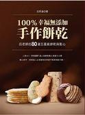(二手書)100%幸福無添加手作餅乾:呂老師的80道五星級餅乾與點心