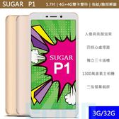 【送廣角鏡頭】SUGAR P1 5.7吋 3G/32G 1300萬畫素 3000mAh電量 4G雙卡雙待 指紋 臉部解鎖 智慧型手機