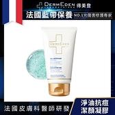 DermEden得美登 淨油抗痘潔顏凝膠(混合,油性肌)150ML