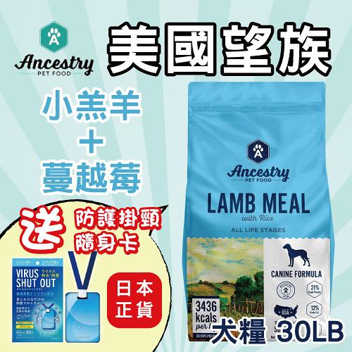 Ancestry 美國望族 天然犬糧(低敏系列) 紐西蘭小羔羊+蔓越莓 30LB/包 添加豐富超級蔬果