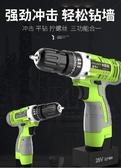 電動螺絲刀卡瓦尼手充電式沖擊電電動螺絲刀手電轉家用起子小手槍免運 出貨