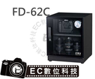 【EC數位】防潮家 FD-62C FD62C  電子防潮箱 64L 五年保固 免運費 台灣製造