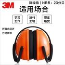 隔音耳罩 3M1426隔音耳罩專業防噪音睡覺睡眠用學習架子鼓工業機械耳機【快速出貨】