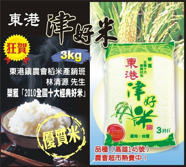 東港鎮農會嚴選好米 津好米-3kg(6包/箱) [含運]