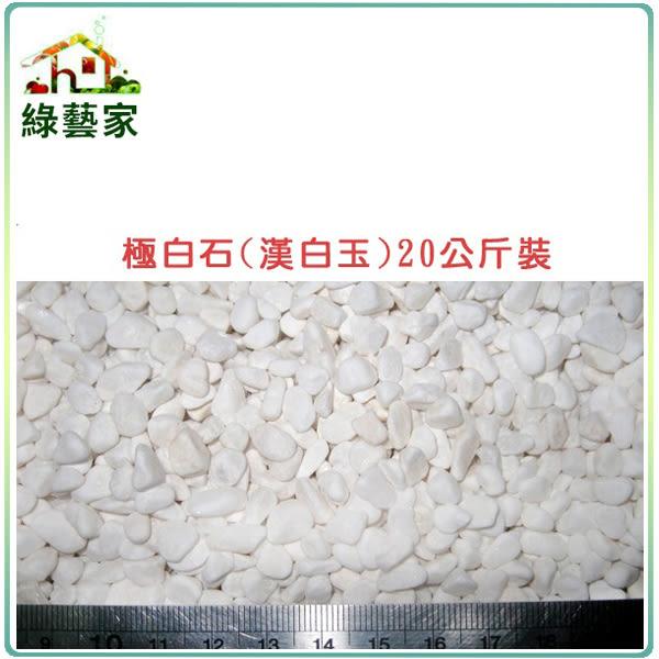 【綠藝家】極白石2分(漢白玉.特白石.鵝卵石.白卵石)20公斤裝