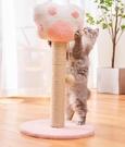貓抓板 劍麻貓抓板窩不掉屑貓抓柱子寵物磨爪器立式耐磨貓逗玩具貓咪用品