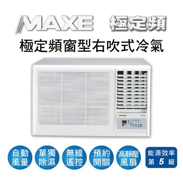 【YUDA悠達集團】MAXE萬士益定頻窗型右吹式冷氣MH-22FR MH-36FR 非東元 冰點 三洋