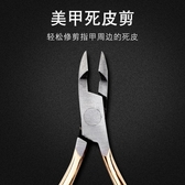限定款美甲工具 金色死皮剪 高級死皮剪 指甲鉗 不銹鋼鍍金 纖剪D501