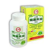 【台糖】精選青邁魚油膠囊 (100錠/瓶)