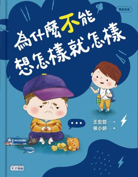 為什麼不能想怎樣就怎樣:王宏哲給孩子的情緒教育繪本2(贈1桌遊1學...【城邦讀書花園】