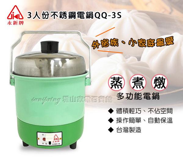 永新3人份電鍋(QQ-3S)-綠