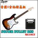 【非凡樂器】【限量1組】Squier Bullet HSS 電吉他 漸層 搭配Marshall MG10CF音箱