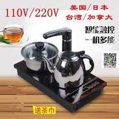 110V220V伏出國美國日本加拿大養生電熱水壺自動上水電磁爐電茶壺tw