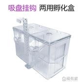 魚缸隔離盒孔雀熱帶幼魚苗培育孵化器產卵網箱大號斗魚獨立繁殖盒 聖誕免運