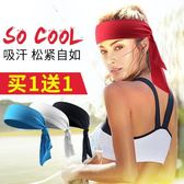 百斯銳運動頭帶男女頭巾吸汗帶跑步籃球護額導汗止汗吸排汗束發帶 二度3C