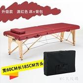 折疊按摩床 推拿便攜式家用手提針艾灸理療美容床紋身床 快速出貨 【MG大尺碼】