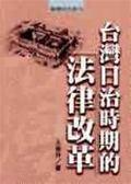 (二手書)台灣日治時期的法律改革(精裝)