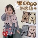 兒童圍巾 小熊 兔子 針織 寬版 圍巾 韓版 毛線 披肩 138*19 熊熊 兔兔