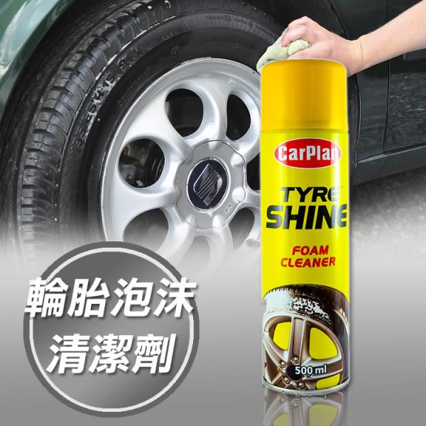 CarPlan卡派爾 免擦輪胎泡沫清潔劑【CTS500】