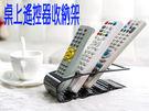桌上遙控器架 四格電器遙控器收納架 防滑 置物架 手機座【SV6278】BO雜貨