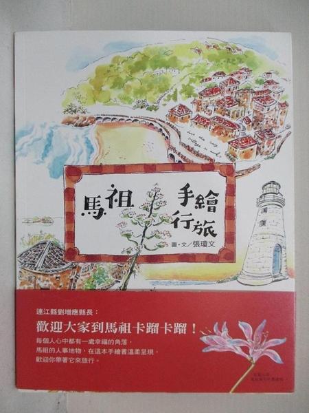 【書寶二手書T1/旅遊_I9V】馬祖手繪行旅_張瓊文