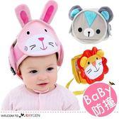 動物造型寶寶學步防摔防撞安全帽 護頭帽