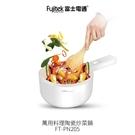 富士電通Fujitak 萬用料理陶瓷炒菜...