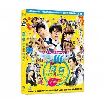 擁有神之舌的男人 DVD RANMARU:The Man with the God Tongue-The movie 免運 (購潮8)
