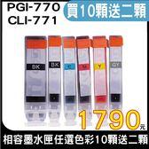 【買10顆送2顆 限時促銷↘1790元】Canon PGI-770+CLI-771 相容墨水匣 適用MG5770 MG6870 MG7770