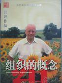 【書寶二手書T1/社會_ZFH】組織的概念_查爾斯漢迪_簡體