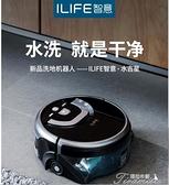 洗地機 智意洗地拖地機器人家用全自動智能掃地擦地吸塵三合一體機 快速出貨YYS