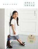 學好上手的韓系童裝:專為身高85~135cm孩子設計的29款舒適童裝與雜貨