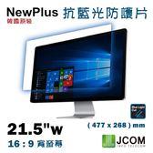 正韓貨 NewPlus 抗藍光 防護片 ( 21.5吋 , 16:9 477x268mm )